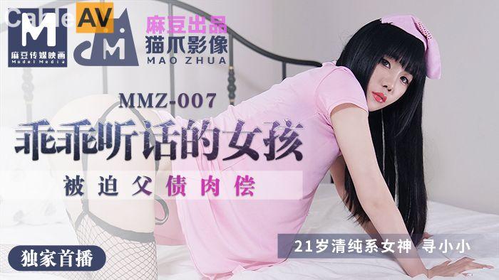 猫爪影像MMZ007寻小小.父债肉偿 .做个乖乖听话的小女孩